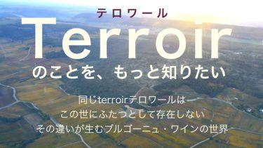 テロワールのことを、もっと知りたい はじめに