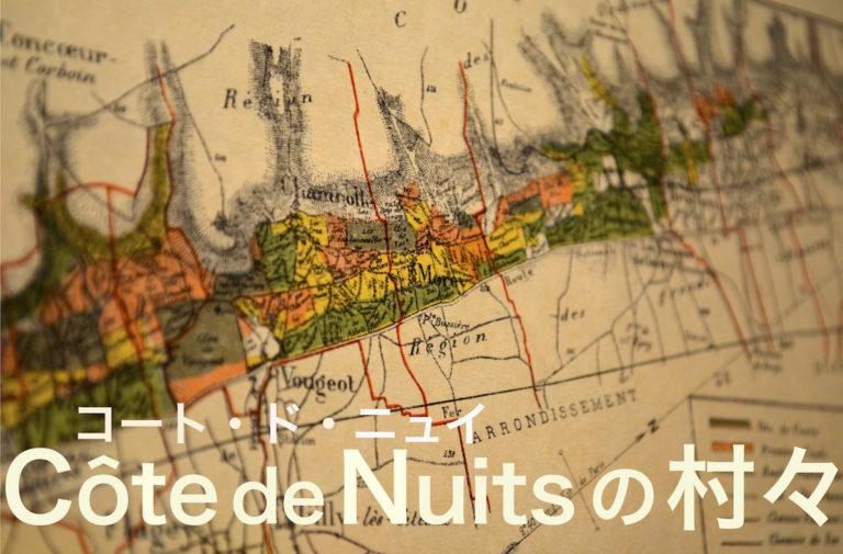 CôtedeNuitsの村々