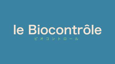 病虫害対策の新しいジャンル biocontrôleビオコントロールとは