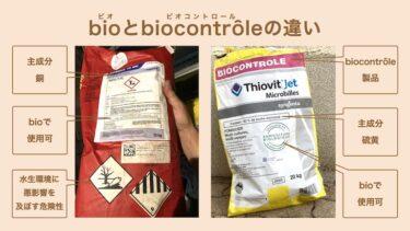 bioビオと biocontrôleビオコントロールの違い